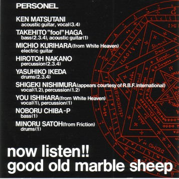 Marble Sheep Stone Marby